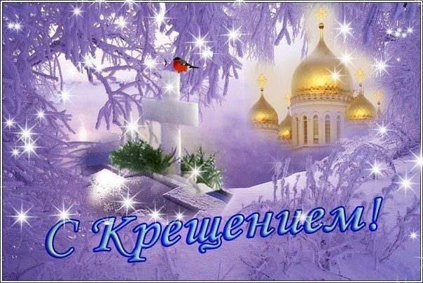 1421514863general_pages_19_January_2015_i13223_kreshchenie_gospodne
